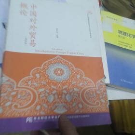 中国对外贸易概论(第四版)