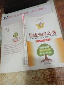 铸就兴国之魂 : 培育和践行社会主义核心价值观 : 小学生读本 16开 扉页有字迹