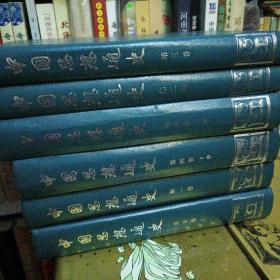 中国思想通史(全5卷共6册)