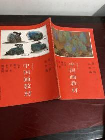 中国画教材第一册山水画