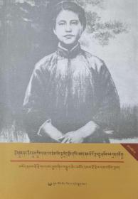 纪念向警予同志英勇就义五十周年(藏文版)