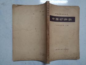 中医临床参考丛书:中医诊断学(1982年版,个别页有划线)