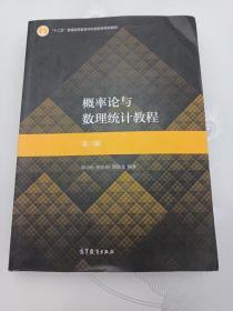 概率论与数理统计教程:第三版