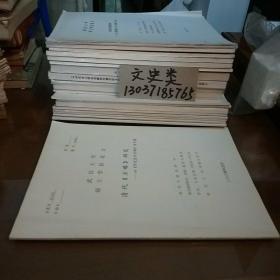 武汉大学 硕士学位论文: 清代《方略》研究 —一以《平定金川方略》为个案(作者周洁签名本)