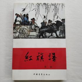 红旗谱(中国青年出版社)
