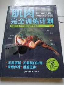 肌肉完全训练计划:用最详尽的计划最有效地健身