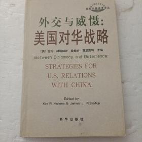 外交与威慑:美国对华战略