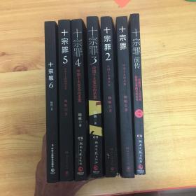 十宗罪——中国十大凶杀案(全7册)