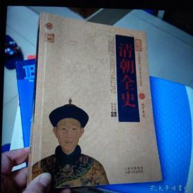 中国古典名著百部藏书:清朝全史