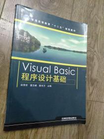 VisualBasic程序设计基础