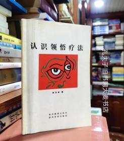 《心理治疗与咨询指导丛书.认识领悟疗法》贵州教育出版社、贵州科技出版社/一印。
