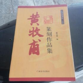 黄牧甫篆刻作品集