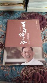 【签名本定价出】方太集团董事长茅理翔签名《百年传承》
