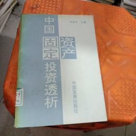 中国固定资产投资透析