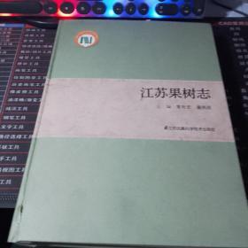 江苏果树志(精)