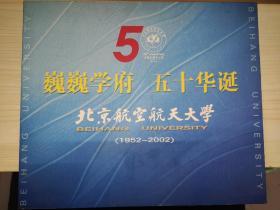 巍巍学府 五十华诞·北京航空航天大学(1952~2002)(邮票册)