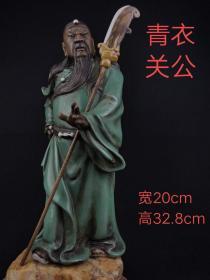 【青衣提刀关公】紫砂挂釉像,全品完整无残,品相尺寸如图!