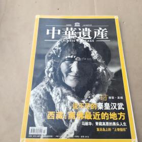 中华遗产 2005.3