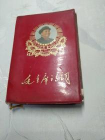 毛主席诗词,红宝书