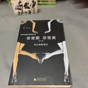 非常罪 非常美(增订版):毛尖电影笔记