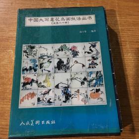 中国大写意花鸟画技法丛书(全套二十册)