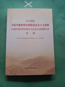 学习贯彻习近平新时代中国特色社会主义思想,打赢新冠肺炎疫情防控,人民战争总体战阻击战案例