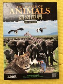 动物世界·王牌卡通--动物世界{解说赵忠祥}「13碟DVD」