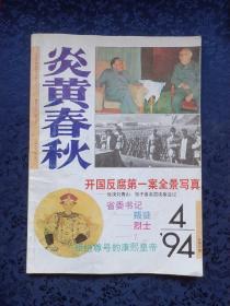 炎黄春秋  1994  4