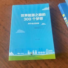 世界能源之巅的300个梦想:神华成功探秘