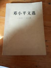 邓小平文选(1975——1982)