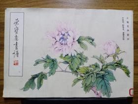 荣宝斋画谱(七)工笔花卉部分  于非訚,田世光,俞致贞 绘