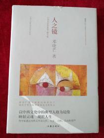 (0913    82X2)人之镜:中西文学形象的人格结构    书品如图