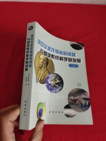 诺贝尔奖获得者的成就与地球系统科学的发展     【小16开】