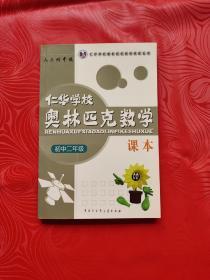 仁华学校奥林匹克数学课本 初中二年级 最新版