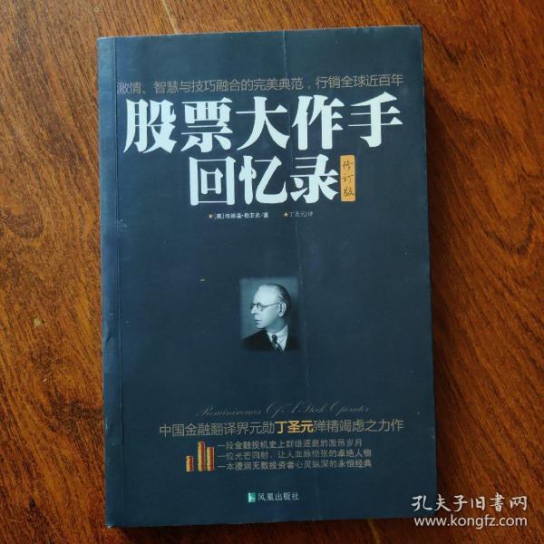 股票大作手回忆录(修订版):丁圣元译