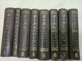 诸子集成 全八册