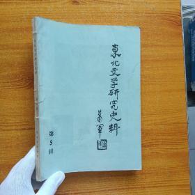 东北文学研究史料---第5辑【书内有少量划线】