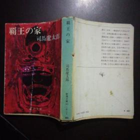 日文原版:霸王の家(一册全)