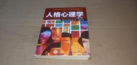 人格心理学(第八版)
