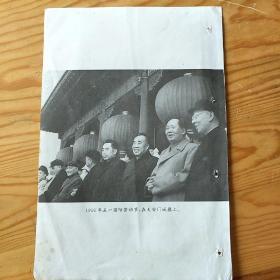 1956.年五一国际劳动节,在天安门城楼上,精品,单页,10:5号上