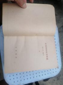 东周列国故事新编(上下册)