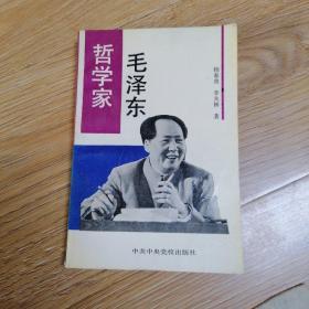 哲学家毛泽东
