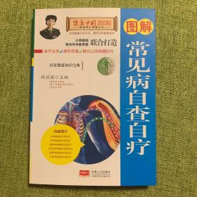 图解常见病自查自疗—健康中国2030家庭养生保健丛书