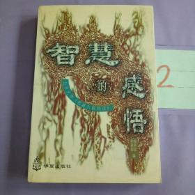 智慧的感悟:北京大学《名著名篇导读》