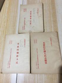 (宣传参考资料)之一英雄的中国人民志愿军,之二英雄的朝鲜人民军,之三朝鲜人民的英勇争及战后恢复工作, 三册。
