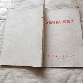 创伤外科实习讲义(第二军医大学)