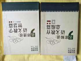 名家解读:语文教育 意蕴篇 名师透视:语文教学智慧篇语文教师成长丛书【2本合售】A6524