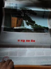 松岳长青1986年年历画   4开