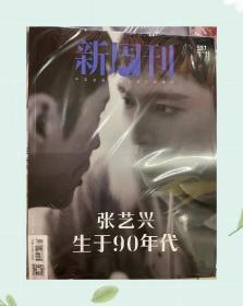新周刊 2021/10下  张艺兴生于90年代