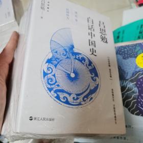 吕思勉白话中国史·:上古卷、中古卷、近古卷、近世卷、现代卷